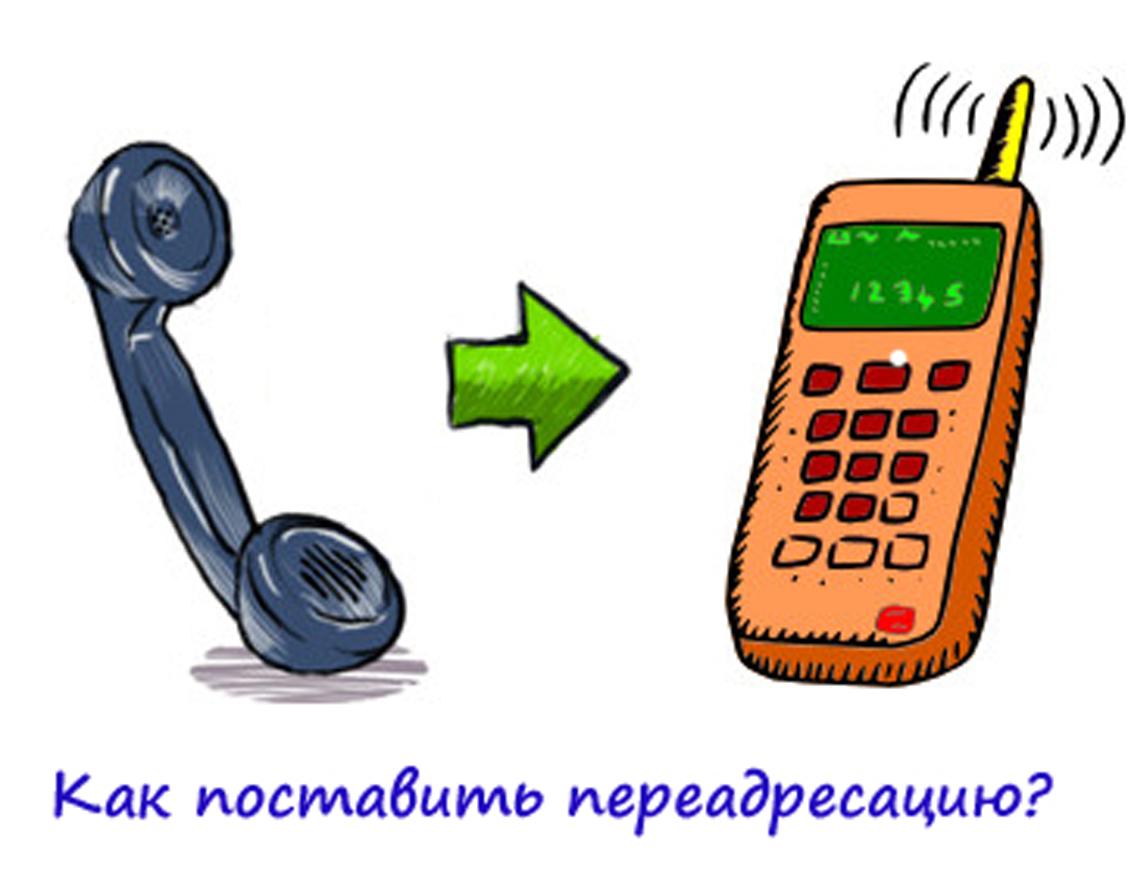 Как сделать переадресацию со стационарного телефона 864